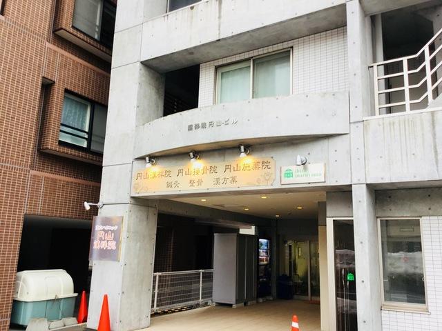 円山漢祥院